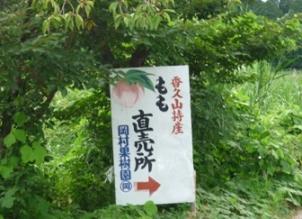 岡村果樹園