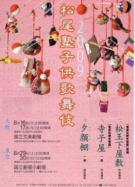 松尾塾子供歌舞伎チラシ