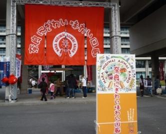 奈良にぎわいあじわい回廊