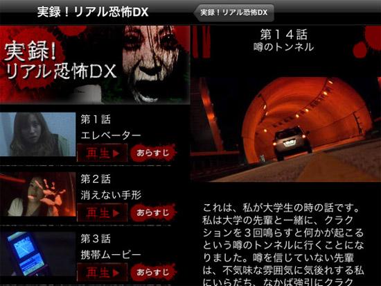 実録!リアル恐怖DX
