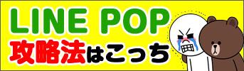 LINE POP 攻略法