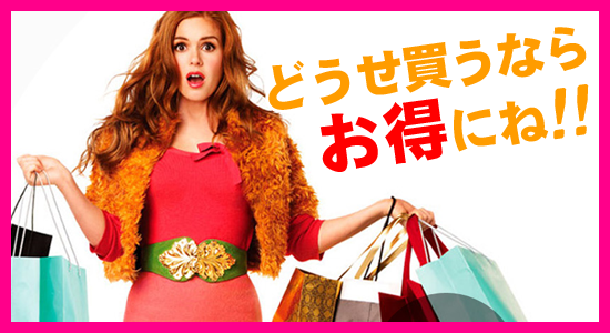 お買い物 ショッピング