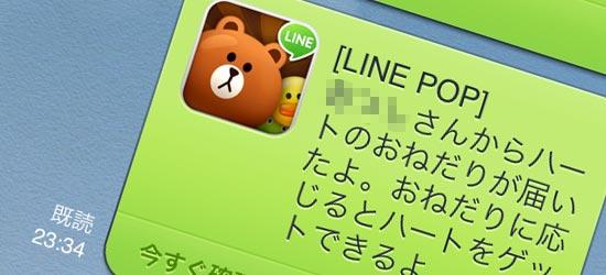 LINE POPおねだり魔