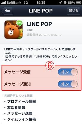 LINE POP おねだり