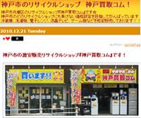 神戸買取コム店舗「高価買取キャンペーン中」