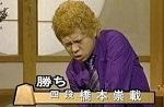 橋本崇載プロ