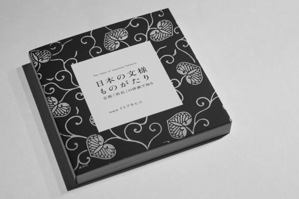 日本の文様ものがたり.jpg
