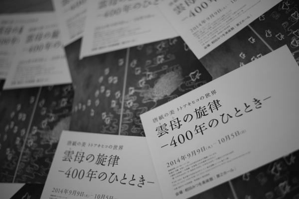 雲母の旋律.JPG