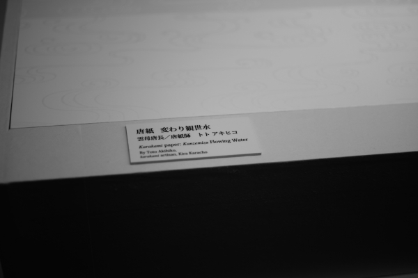 736.瓶泥舎コレクションと唐紙.JPG
