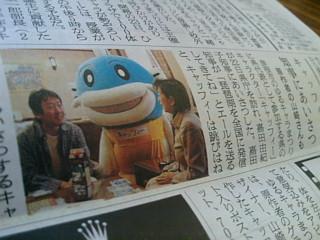 朝日新聞キャッフィー