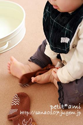 靴下履きたいな