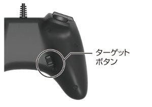 ホリパッド ターゲットボタン
