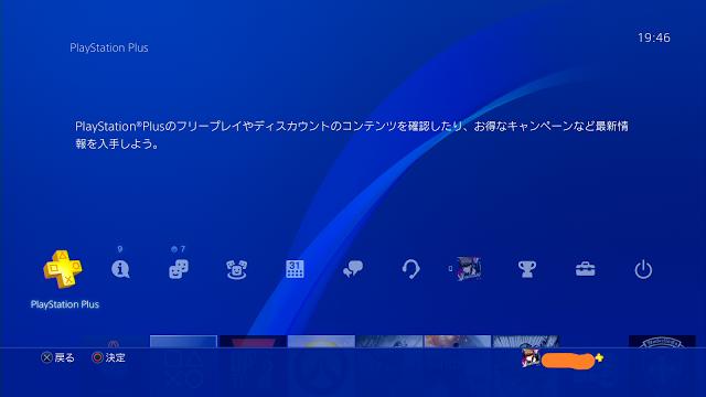 PS4 ホーム