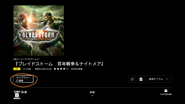 PS4 Free play 購入