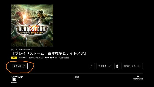 PS4 フリープレイ ダウンロード