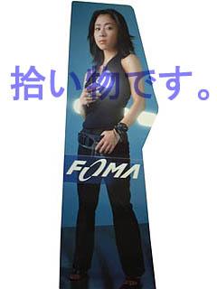 FOMA等身大スタンドPOP・夏服Ver.