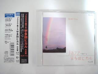 Jazzで奏でる宇多田光作品集・オモテ