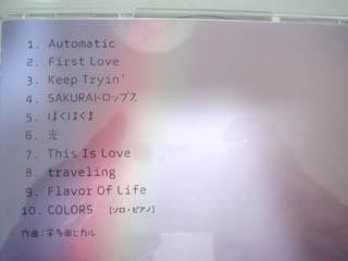 Jazzで奏でる宇多田光作品集・曲目