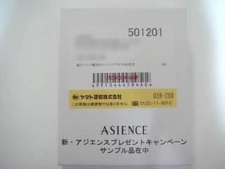 アジエンスキャンペーン当選試供品01