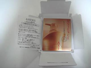 アジエンスキャンペーン当選試供品02