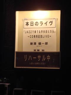 本日の演目・「JAZZで奏でる宇多田ヒカル」発売記念ライブ