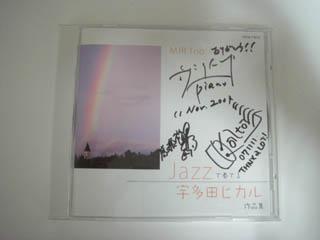 CDジャケットに奏者の皆さんのサインを頂きました♪