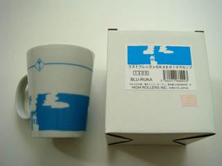 瑠可のOKAERIマグカップ2