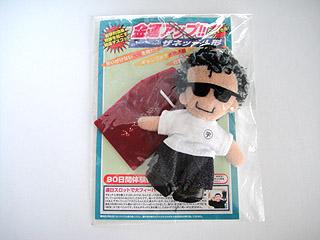 ざねっち人形01
