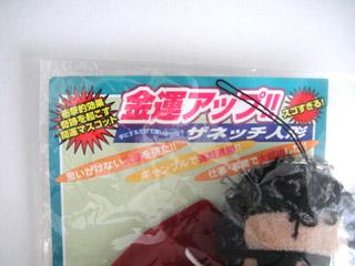 ざねっち人形03
