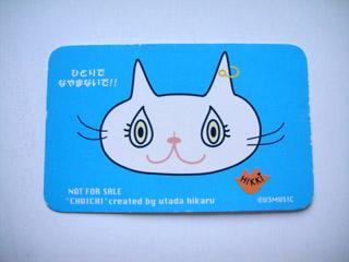 CHUICHI 子ども相談室カード01