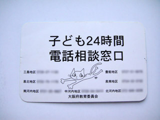 CHUICHI 子ども相談室カード02