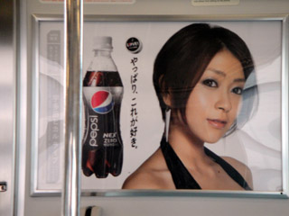 PEPSI_HIKKI_TRAIN02