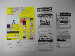 Hikki予約票01