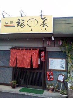 久留米の定食屋さん