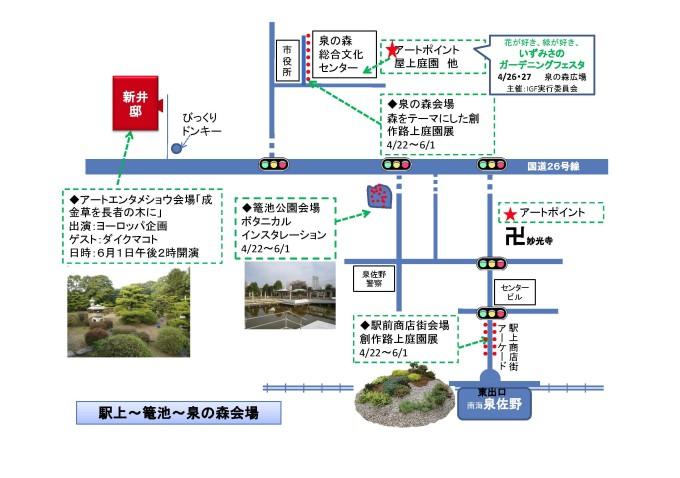 駅上・篭池・泉の森 イベント案内