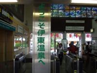 伊東駅に到着