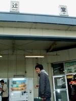 辻堂駅に到着