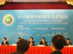 日中韓若手経済人フォーラム 開会式