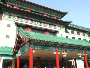 北京友誼賓館(日中韓若手経済人フォーラム会場)