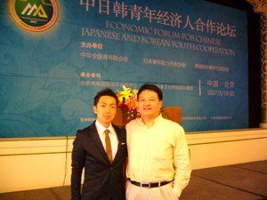 中国人経営者とのツーショット(日中韓若手経済人フォーラム)