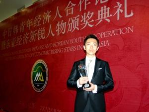 壇上にて東アジア若手経済人新人賞トロフィーを持つMLOS