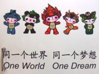 同一个世界 同一个梦想 One World One Dream