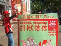 上海版ホットペッパー「胡椒蓓蓓(hú jiāo bèi bèi)」