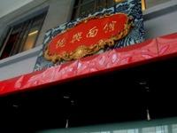 1878年創業「徳興面館」
