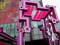 来福士廣場のデコレーション