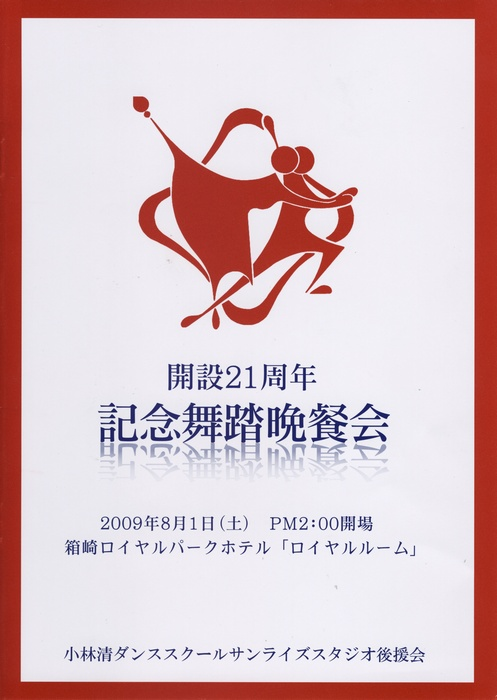 開設21周年記念舞踏晩餐会