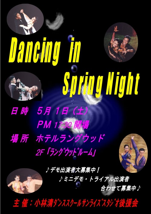 2010.Dancing in Spring Night