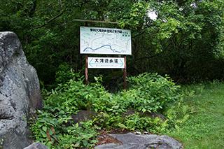 長野県、蓼科大滝、入口看板