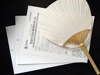サンワサプライ・竹のうちわ手作りキット