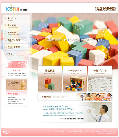 Kona学習舎トップページ